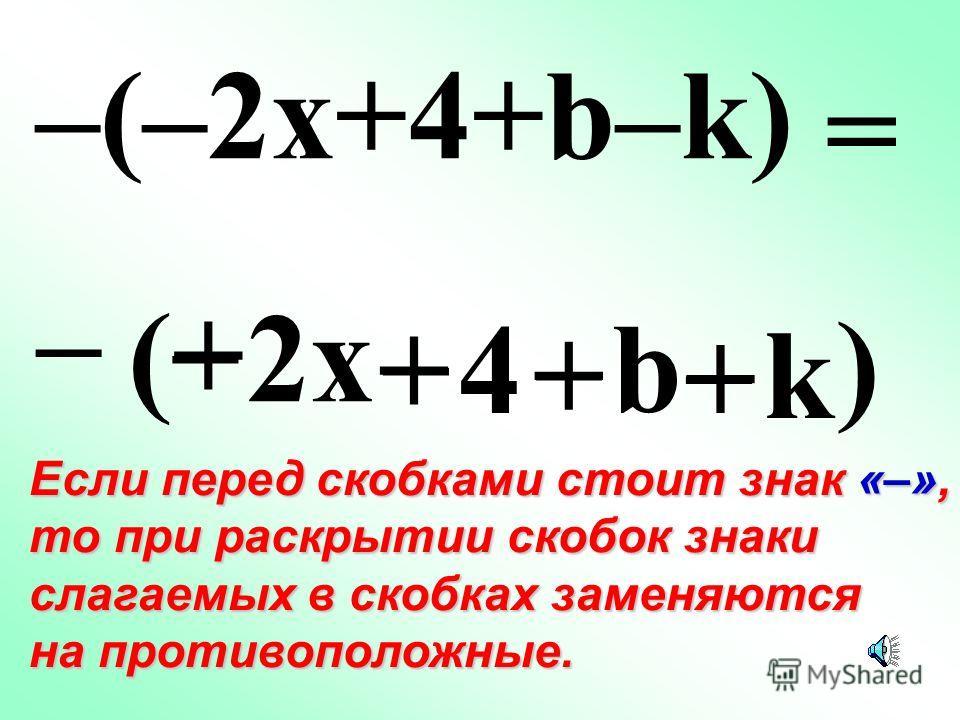 + ( +(–3x+2b–m)= –3x+2b–m) Если перед скобками стоит знак «+», то при раскрытии скобок знаки слагаемых в скобках сохраняются.