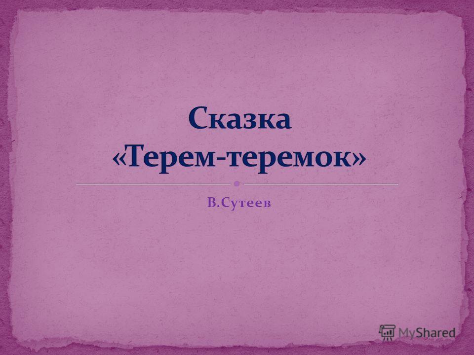 В.Сутеев