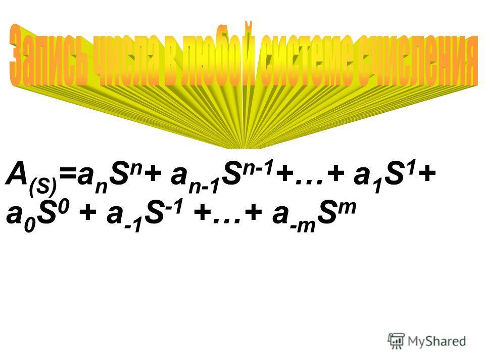 А (S) =a n S n + a n-1 S n-1 +…+ a 1 S 1 + a 0 S 0 + a -1 S -1 +…+ a -m S m