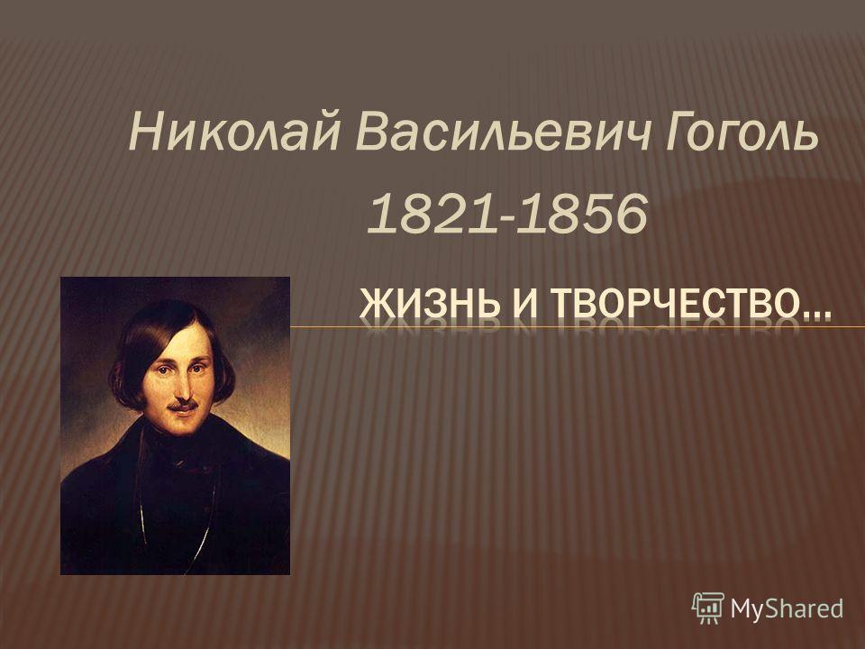 Николай Васильевич Гоголь 1821-1856