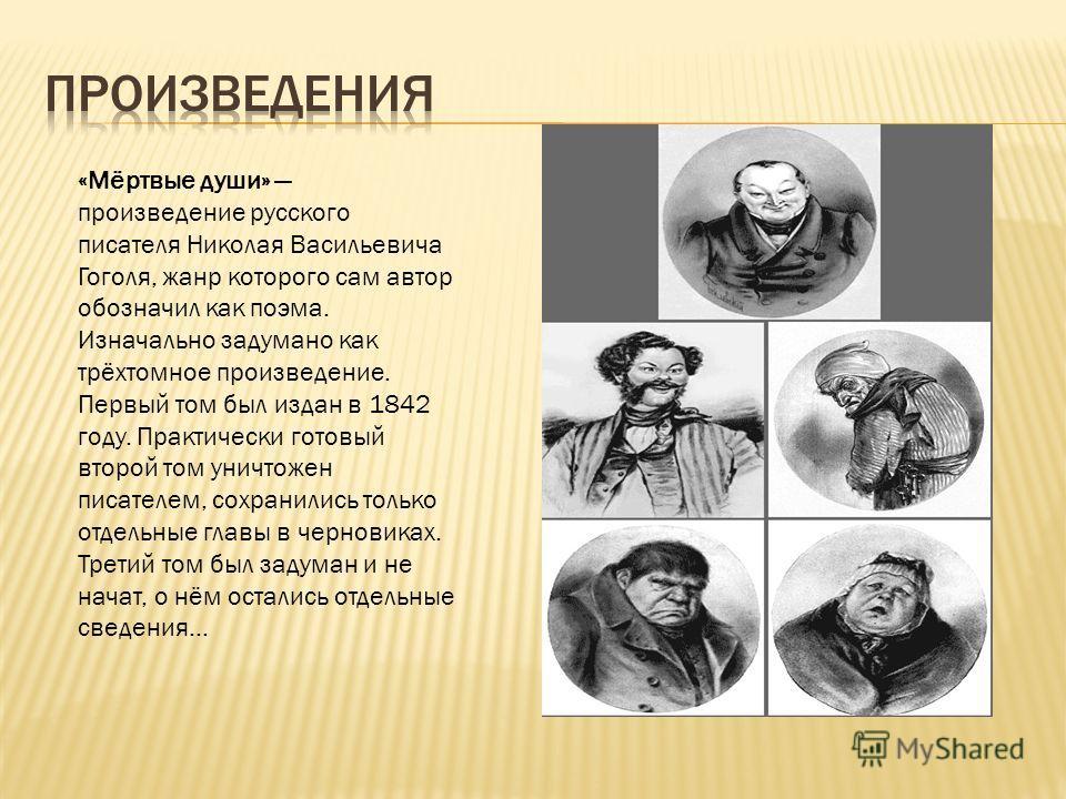 Мёртвые души произведение русского