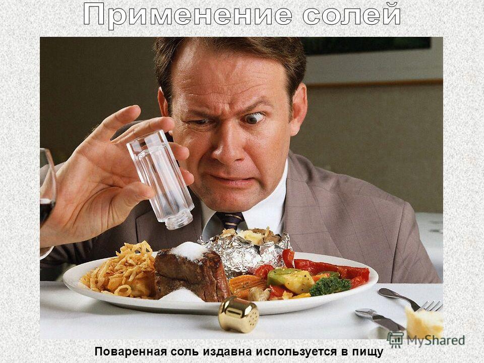 Поваренная соль издавна используется в пищу