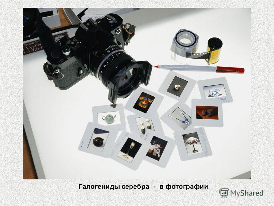 Галогениды серебра - в фотографии
