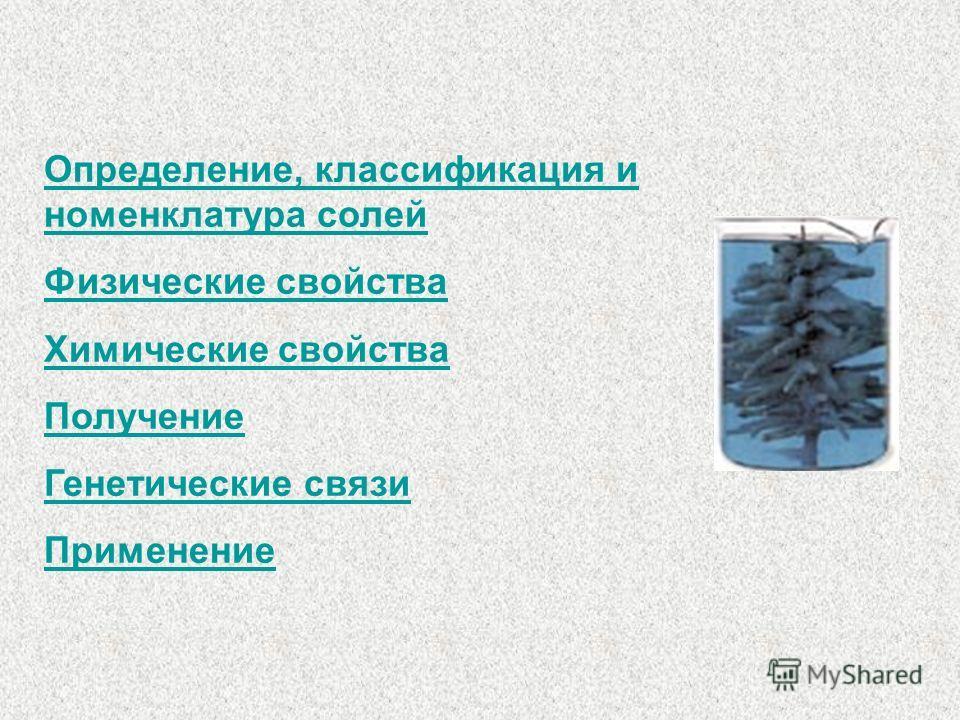 Определение, классификация и номенклатура солей Физические свойства Химические свойства Получение Генетические связи Применение