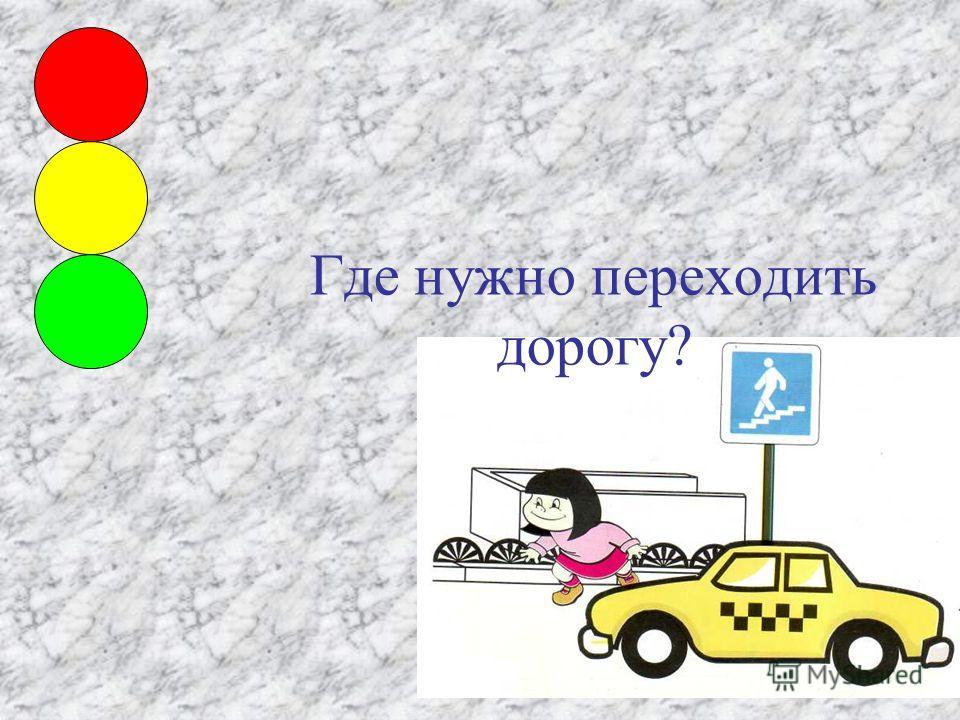 Где нужно переходить дорогу?