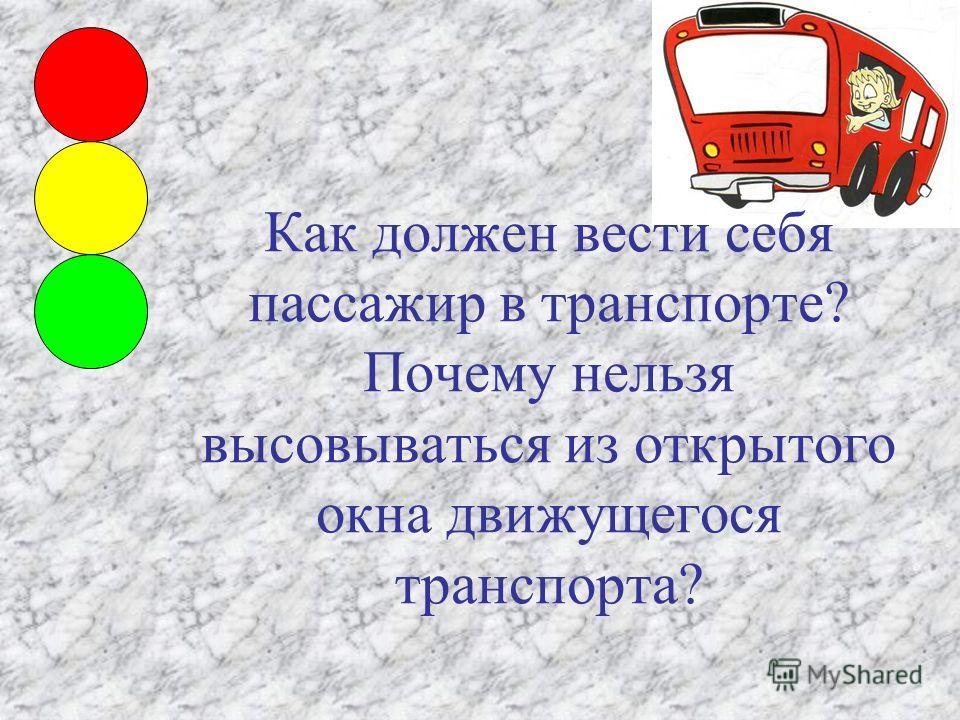 Как должен вести себя пассажир в транспорте? Почему нельзя высовываться из открытого окна движущегося транспорта?