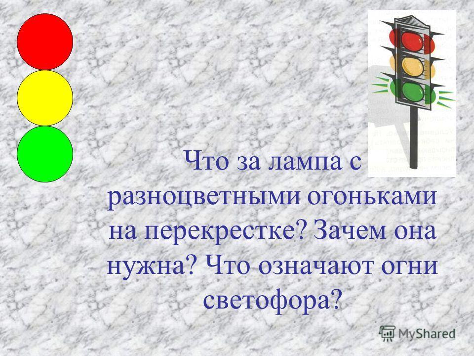 Что за лампа с разноцветными огоньками на перекрестке? Зачем она нужна? Что означают огни светофора?