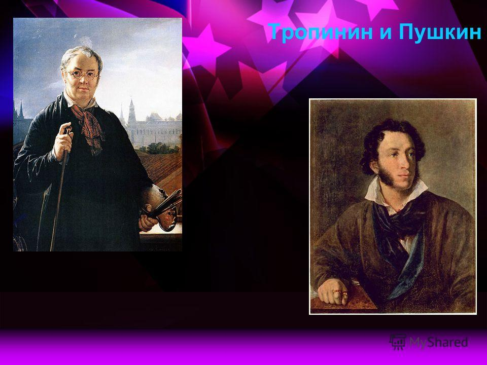 Тропинин и Пушкин