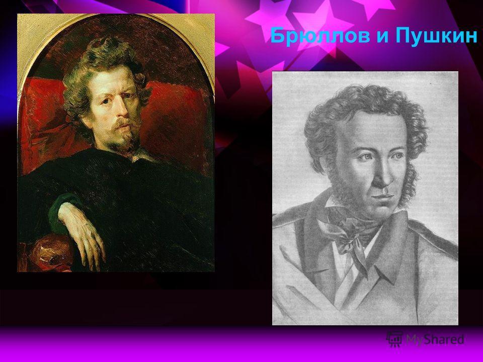 Брюллов и Пушкин