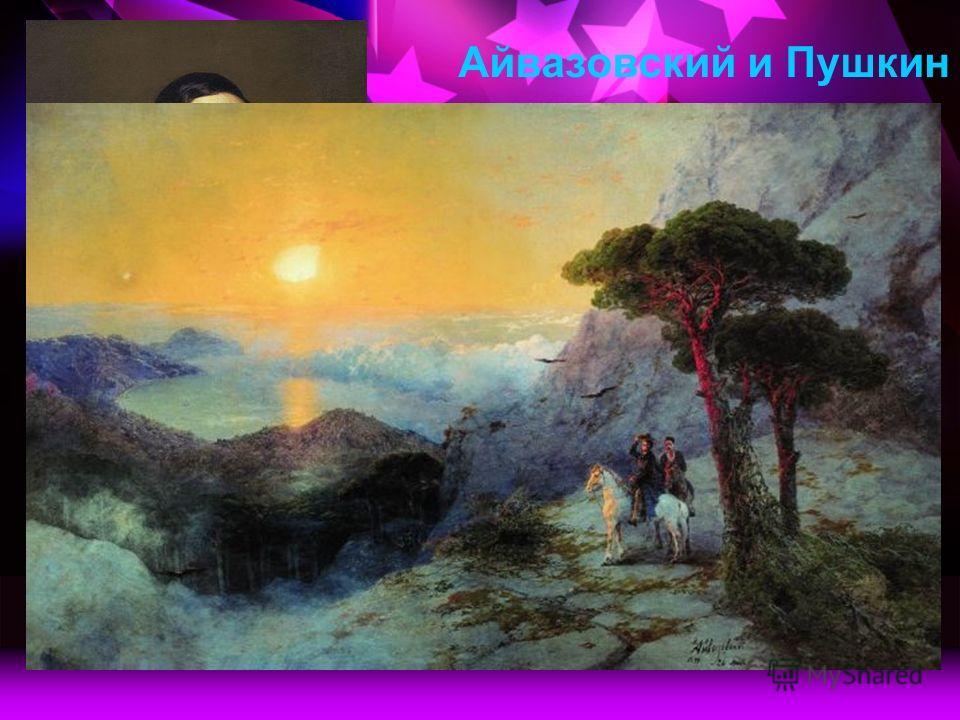Айвазовский и Пушкин