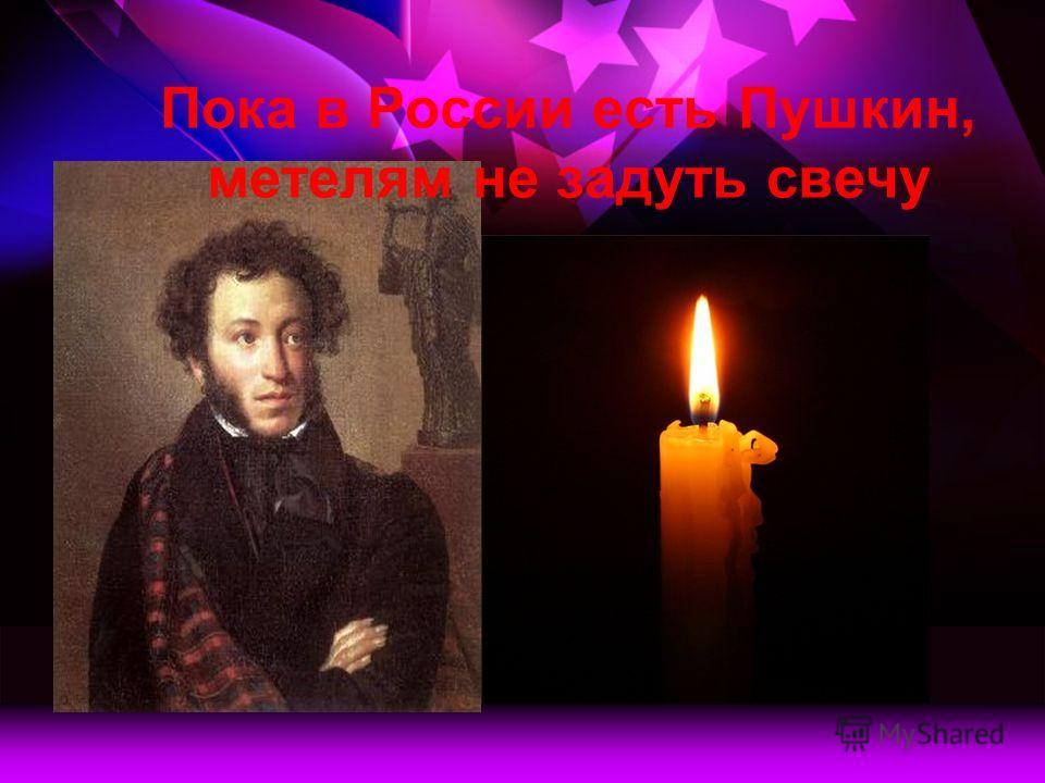 Пока в России есть Пушкин, метелям не задуть свечу