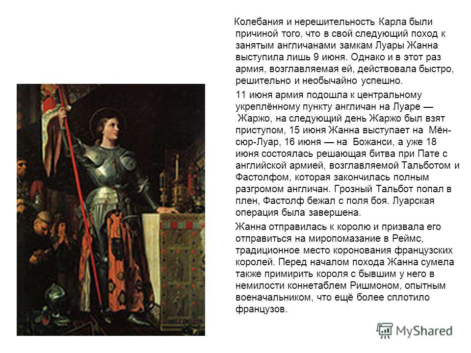 Колебания и нерешительность Карла были причиной того, что в свой следующий поход к занятым англичанами замкам Луары Жанна выступила лишь 9 июня. Однако и в этот раз армия, возглавляемая ей, действовала быстро, решительно и необычайно успешно. 11 июня