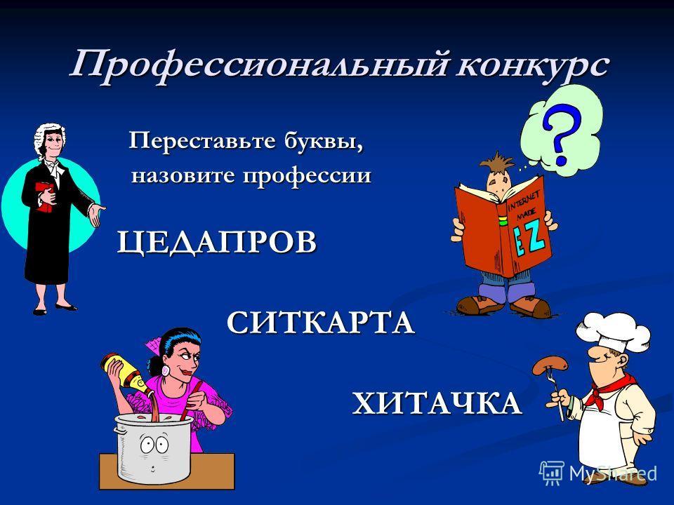 Профессиональный конкурс Переставьте буквы, Переставьте буквы, назовите профессии назовите профессии ЦЕДАПРОВ ЦЕДАПРОВ СИТКАРТА СИТКАРТА ХИТАЧКА ХИТАЧКА
