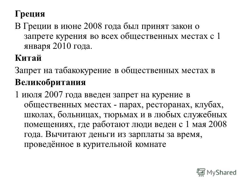 Греция В Греции в июне 2008 года был принят закон о запрете курения во всех общественных местах с 1 января 2010 года. Китай Запрет на табакокурение в общественных местах в Великобритания 1 июля 2007 года введен запрет на курение в общественных местах