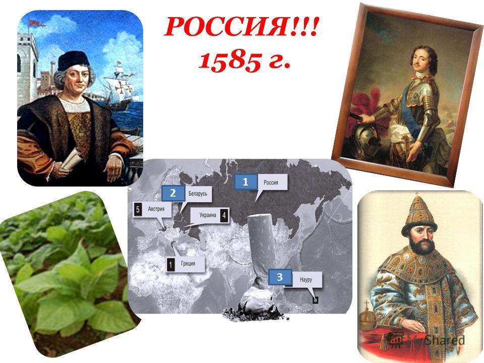 РОССИЯ!!! 1585 г. 1 2 3