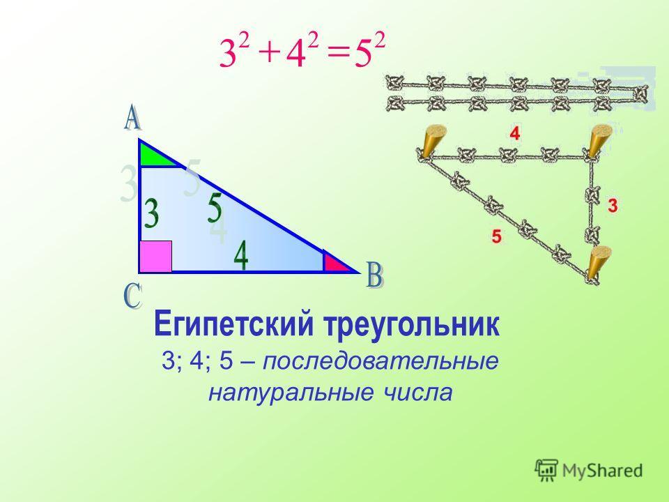 222 543 3; 4; 5 – последовательные натуральные числа