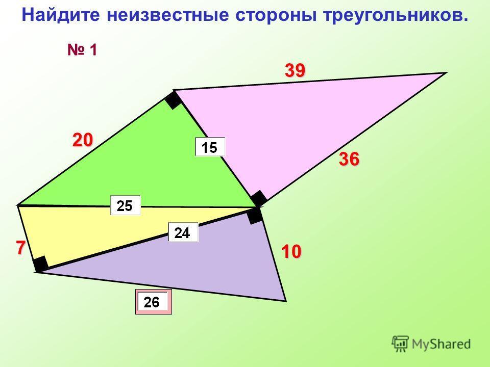 20 10 39 7 36363636 Найдите неизвестные стороны треугольников. 1