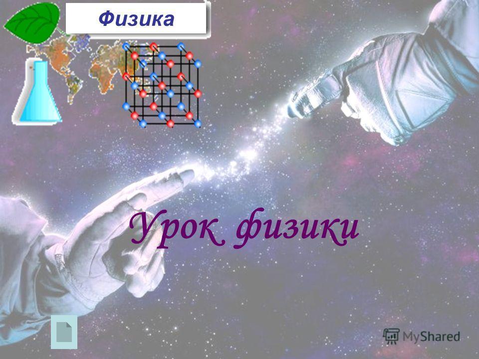 Физика Урок физики