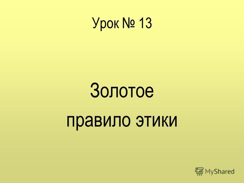 Урок 13 Золотое правило этики