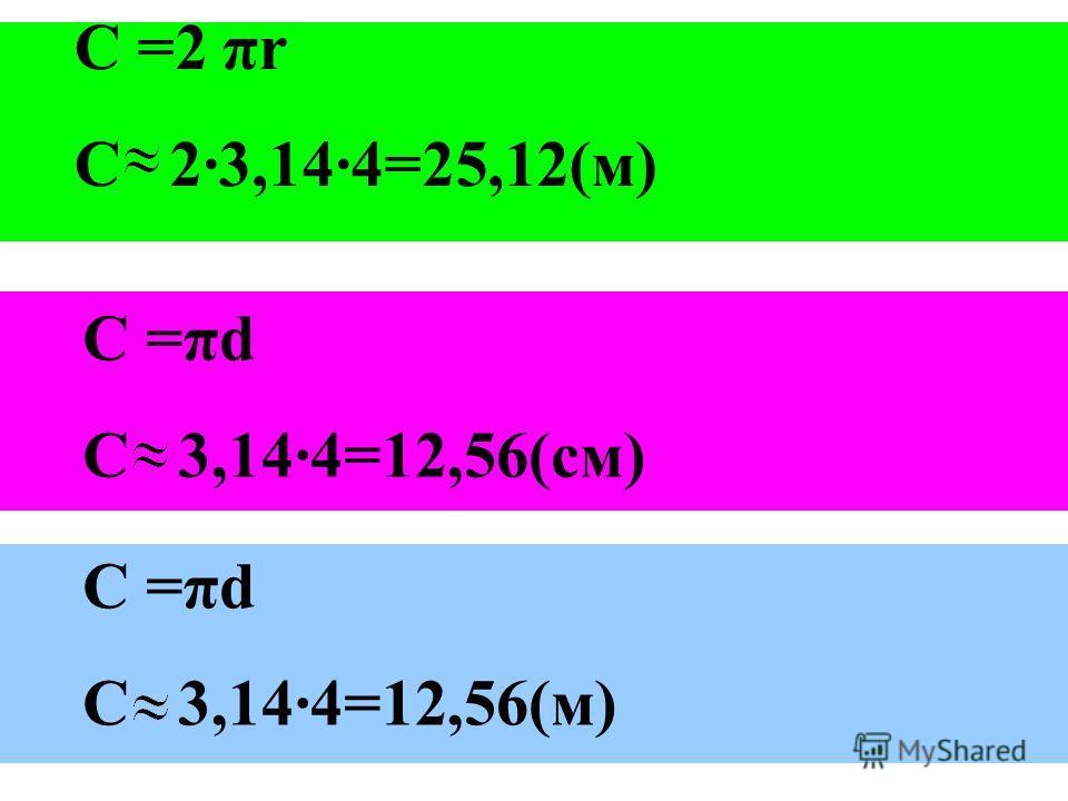 Пожалуйста, помогите определить длину бордюра, который потребуется для ограждения клумбы, имеющей форму круга с диаметром, равным 4м. С уважением директор Предприятия «Цветы Заполярья»