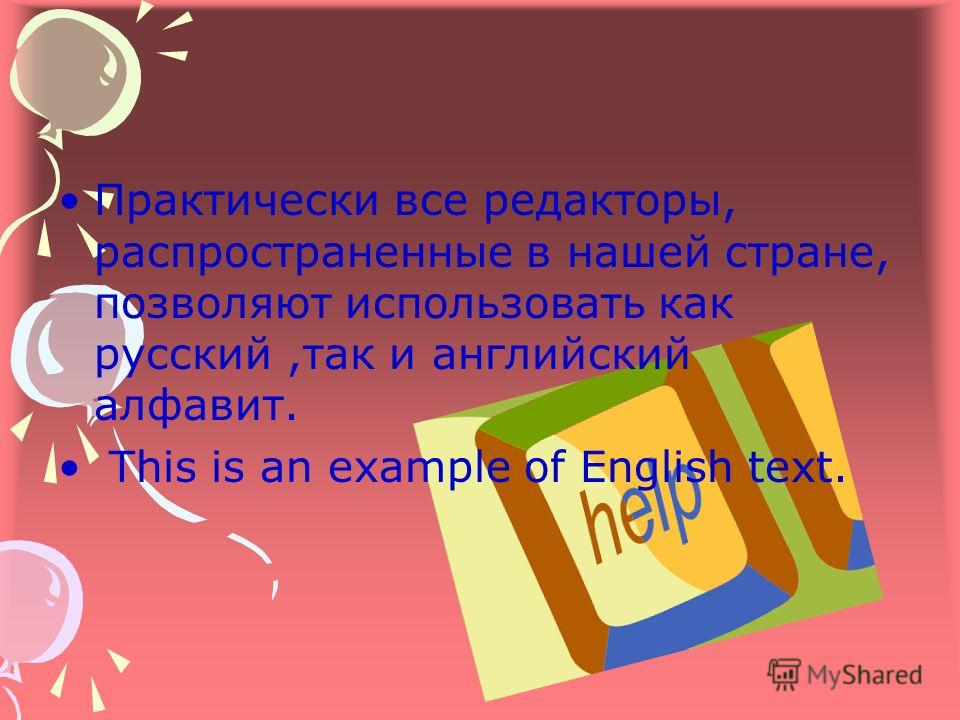 Практически все редакторы, распространенные в нашей стране, позволяют использовать как русский,так и английский алфавит. This is an example of English text.