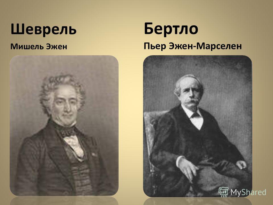 Шеврель Мишель Эжен Бертло Пьер Эжен-Марселен