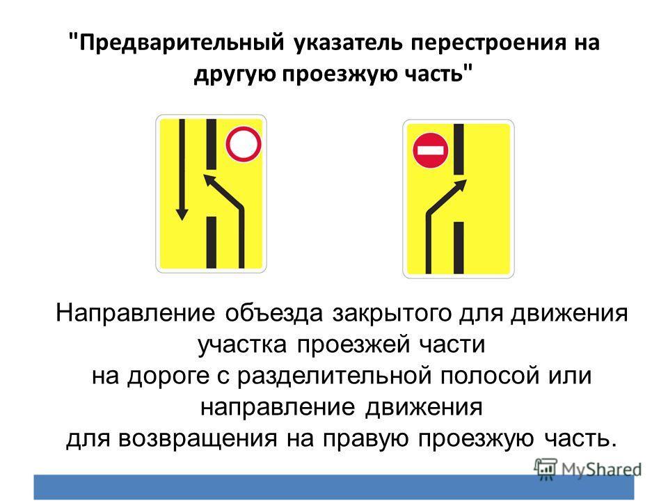 «Направление объезда» Направление объезда участка дороги, временно закрытого для движения.