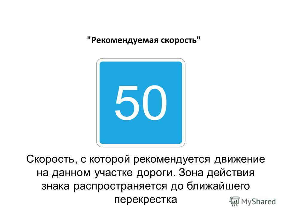 Общие ограничения максимальной скорости Общие ограничения скорости, установленные Правилами дорожного движения Российской федерации.
