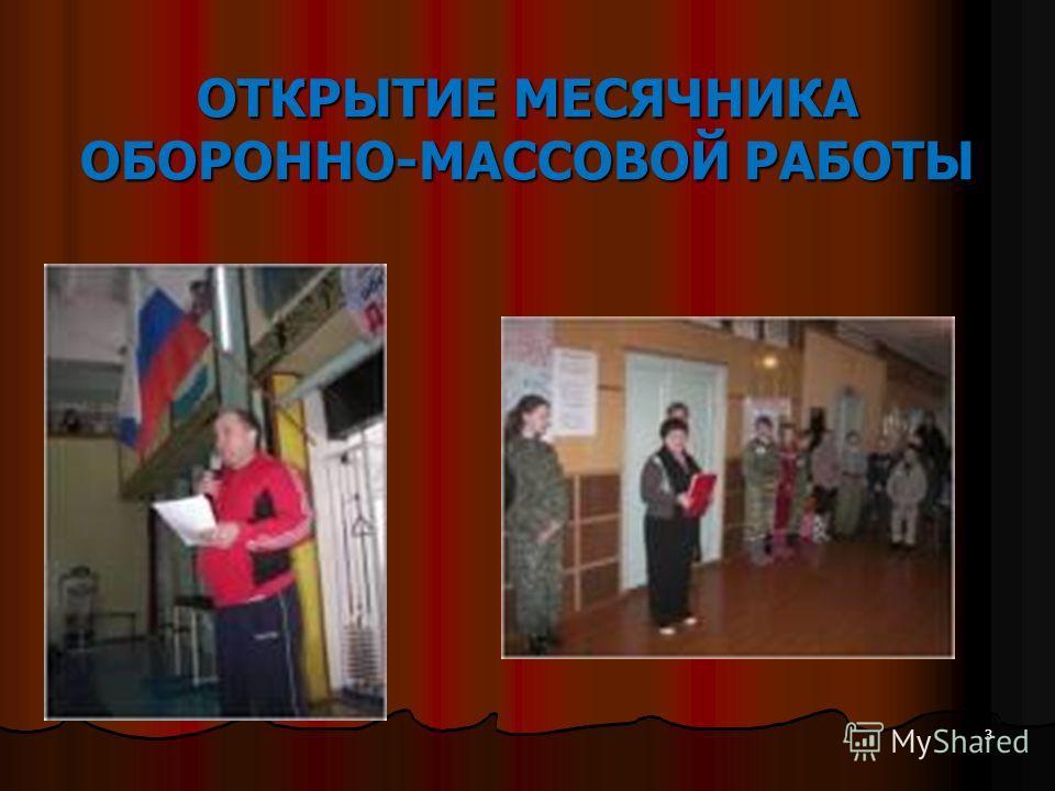 ОТКРЫТИЕ МЕСЯЧНИКА ОБОРОННО-МАССОВОЙ РАБОТЫ 3