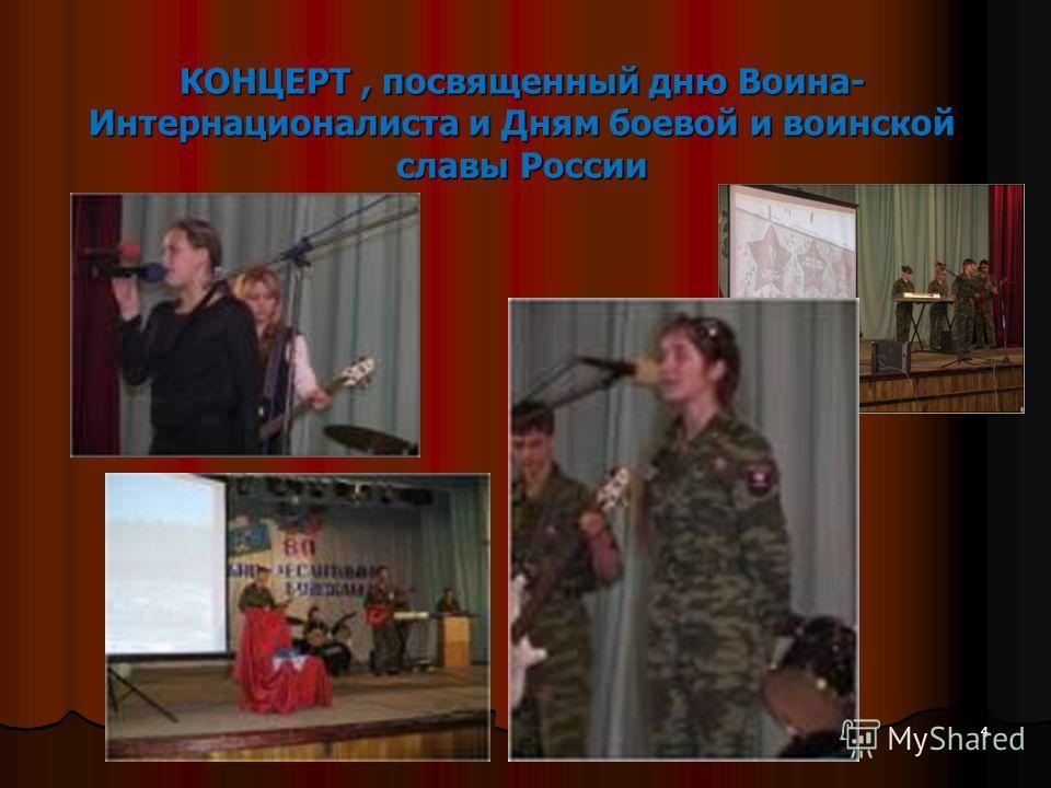 КОНЦЕРТ, посвященный дню Воина- Интернационалиста и Дням боевой и воинской славы России 4