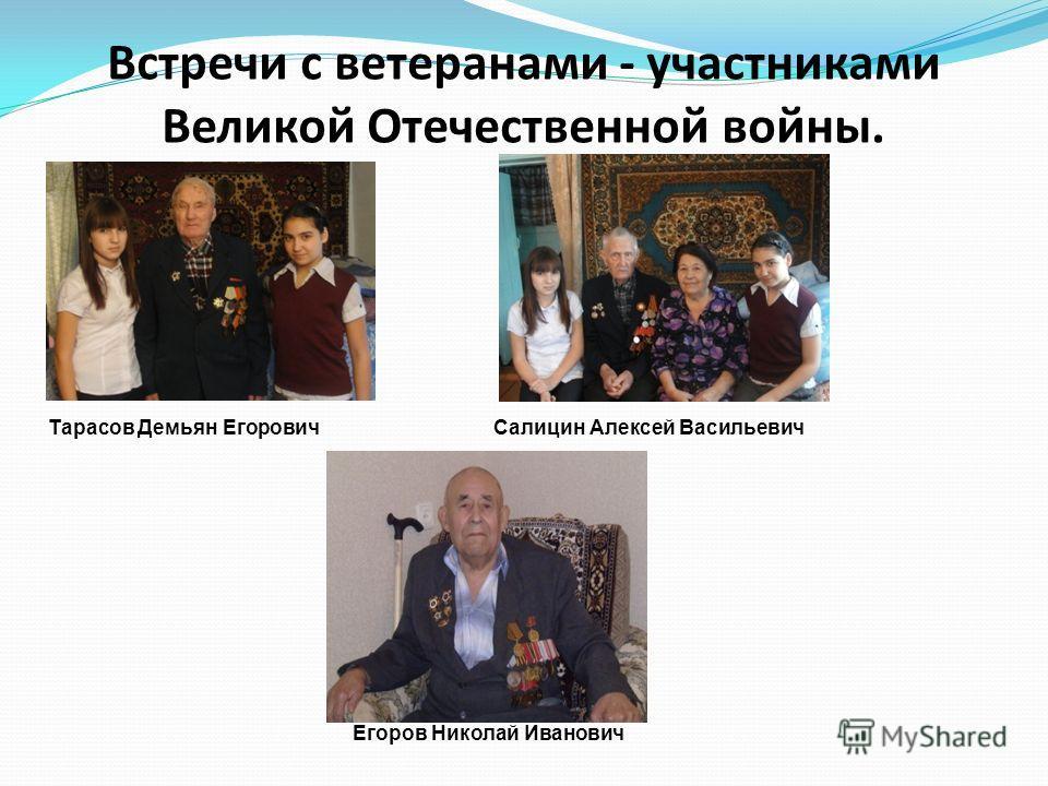 Встречи с ветеранами - участниками Великой Отечественной войны. Тарасов Демьян ЕгоровичСалицин Алексей Васильевич Егоров Николай Иванович