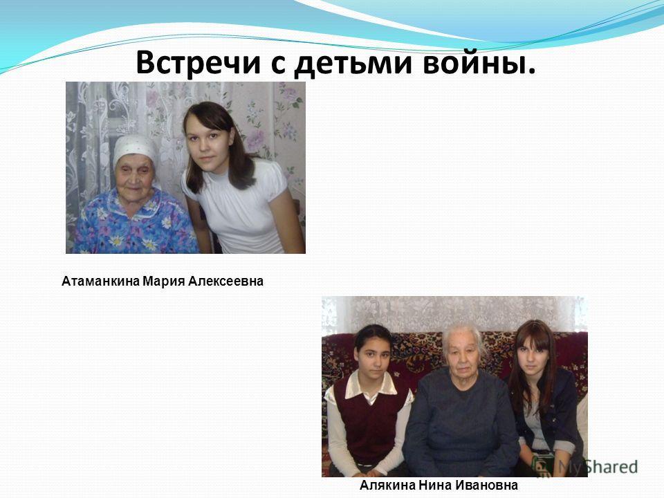 Встречи с детьми войны. Атаманкина Мария Алексеевна Алякина Нина Ивановна