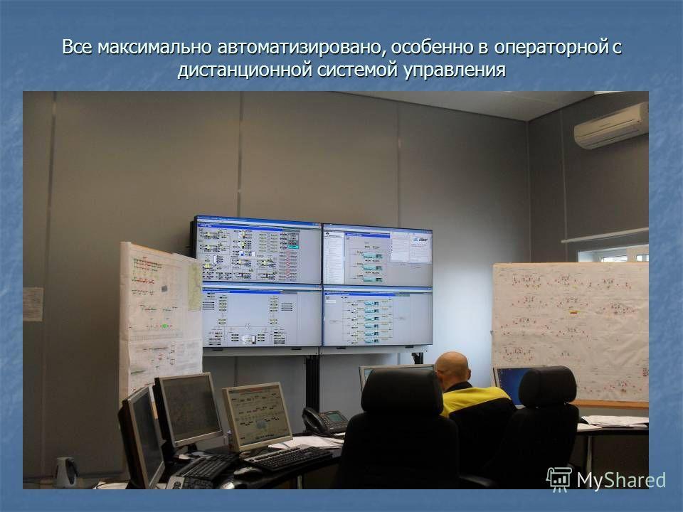 Все максимально автоматизировано, особенно в операторной с дистанционной системой управления
