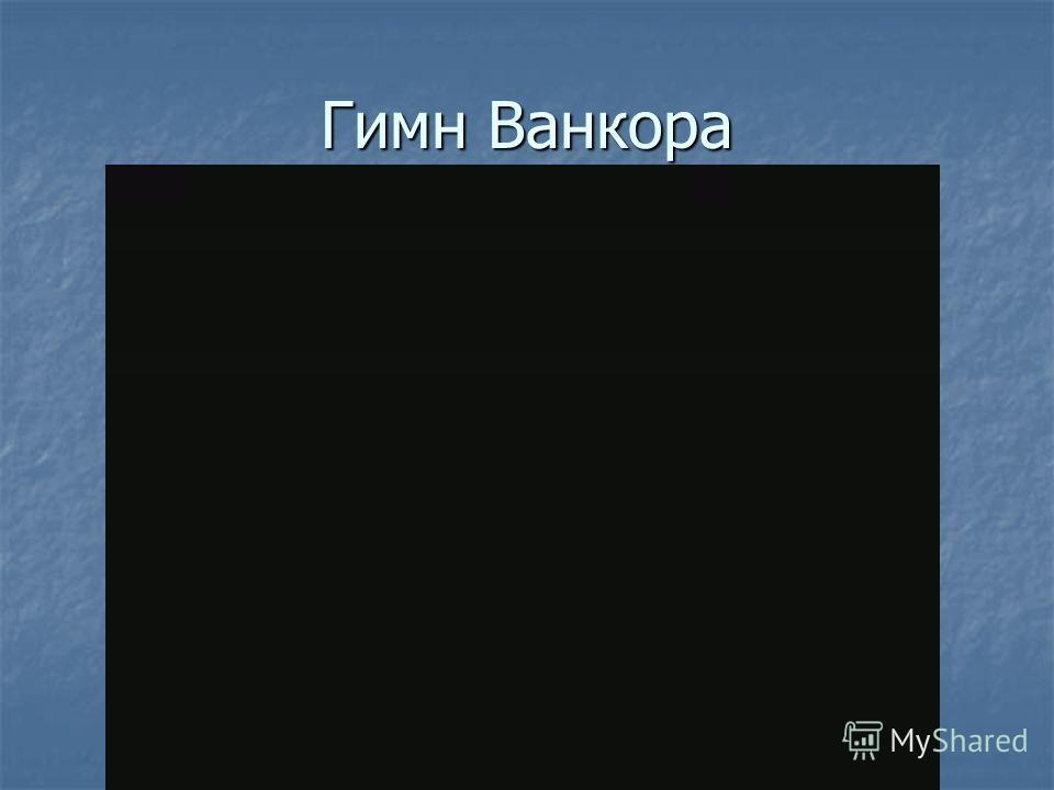 Гимн Ванкора
