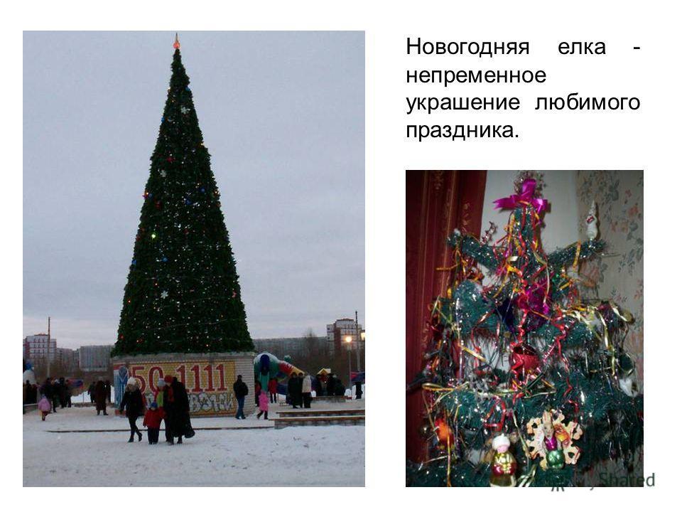 Новогодняя елка - непременное украшение любимого праздника.