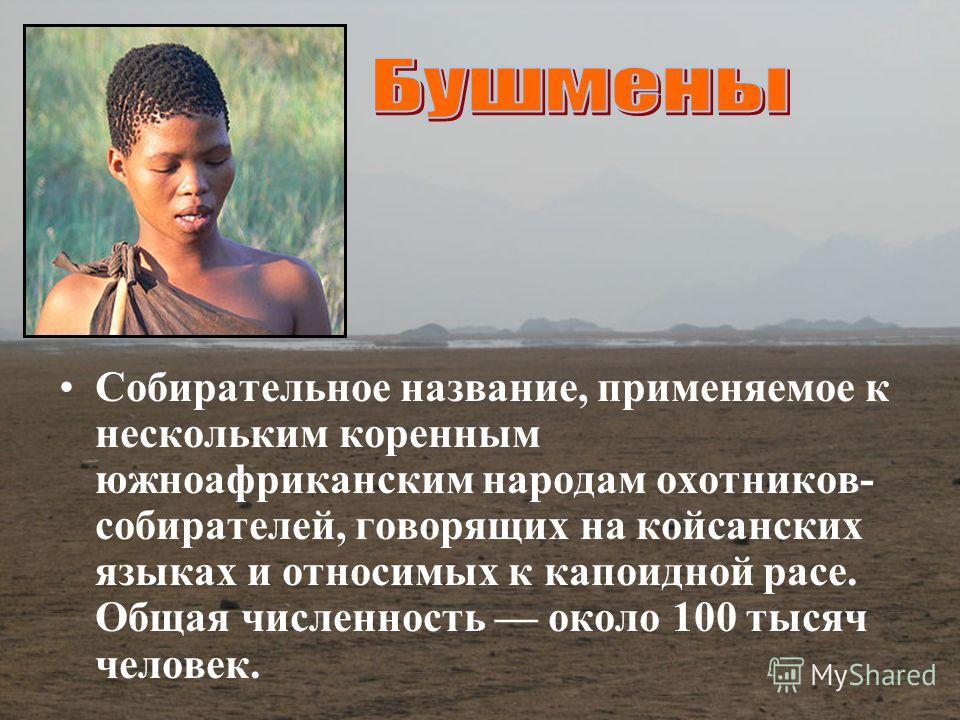 Собирательное название, применяемое к нескольким коренным южноафриканским народам охотников- собирателей, говорящих на койсанских языках и относимых к капоидной расе. Общая численность около 100 тысяч человек.