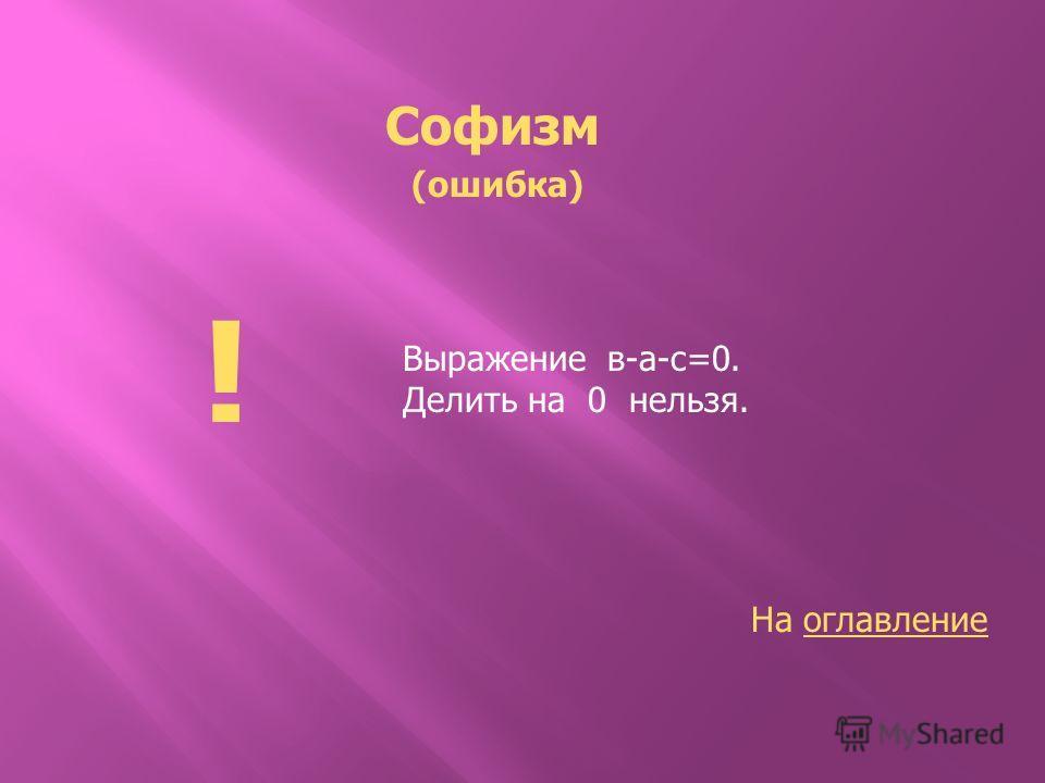 (ошибка) Выражение в-а-с=0. Делить на 0 нельзя. ! На оглавлениеоглавление
