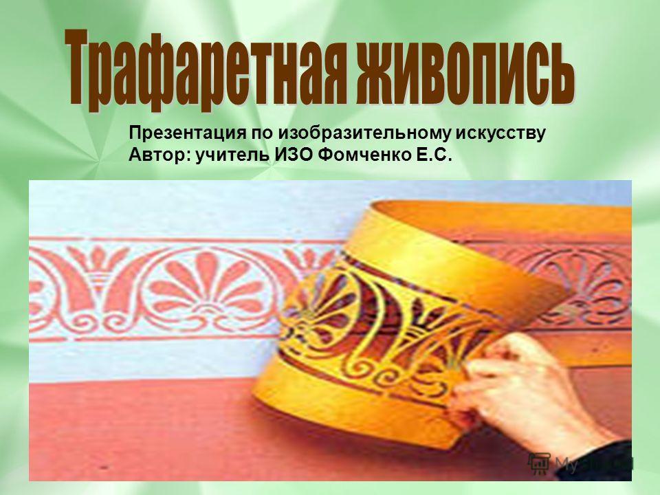 Презентация по изобразительному искусству Автор: учитель ИЗО Фомченко Е.С.