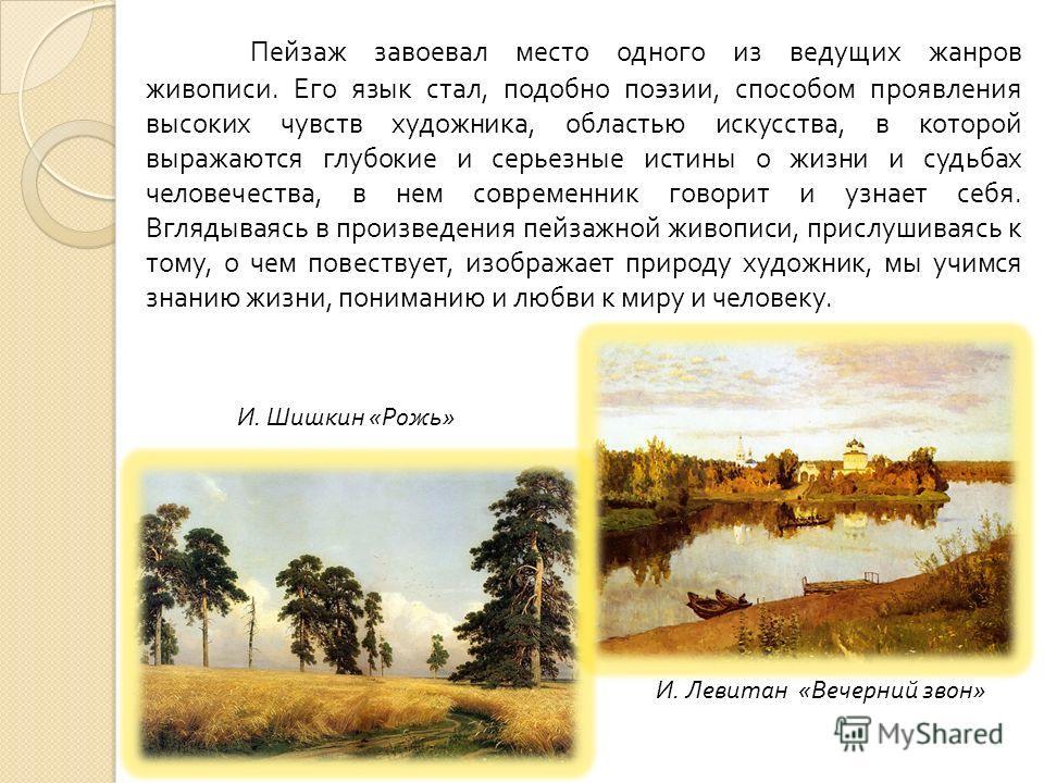 Пейзаж завоевал место одного из ведущих жанров живописи. Его язык стал, подобно поэзии, способом проявления высоких чувств художника, областью искусства, в которой выражаются глубокие и серьезные истины о жизни и судьбах человечества, в нем современн