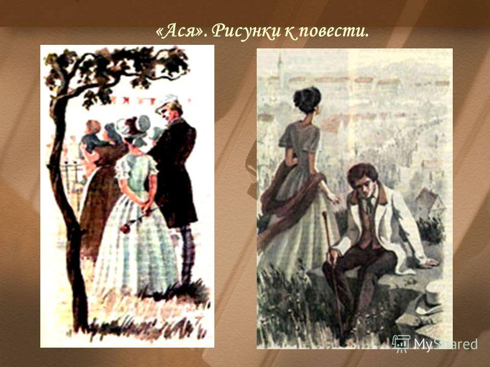 «Ася». Рисунки к повести.