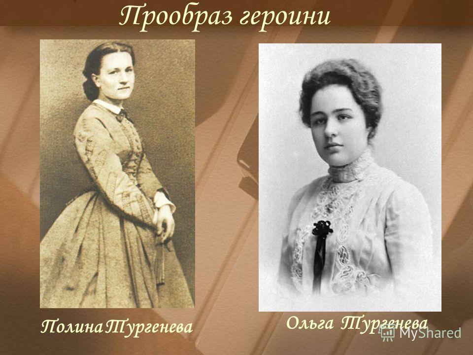 Полина Тургенева Ольга Тургенева Прообраз героини