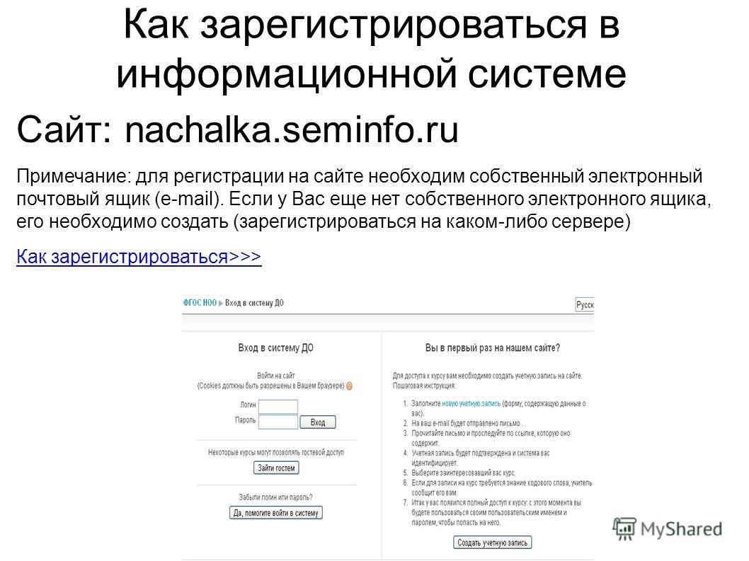 Как зарегистрироваться в информационной системе Сайт: nachalka.seminfo.ru Примечание: для регистрации на сайте необходим собственный электронный почтовый ящик (e-mail). Если у Вас еще нет собственного электронного ящика, его необходимо создать (зарег