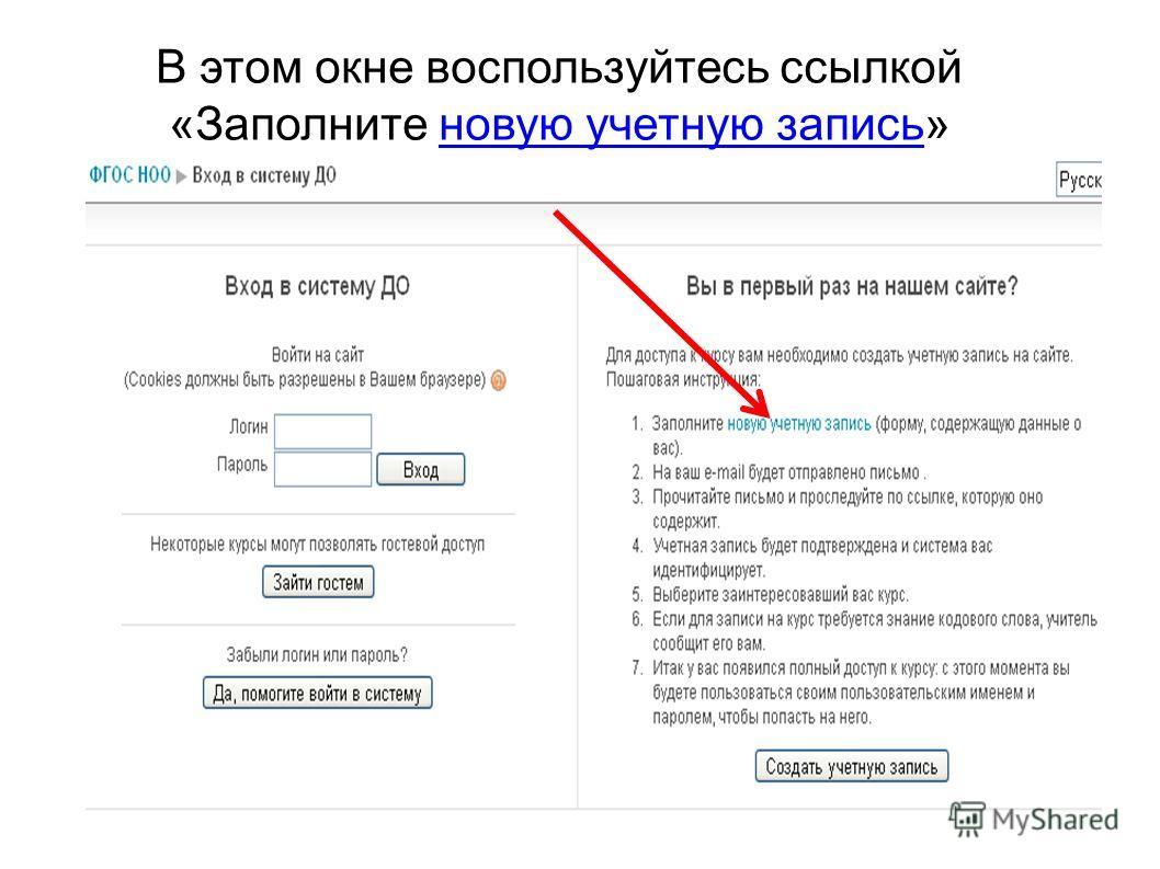 В этом окне воспользуйтесь ссылкой «Заполните новую учетную запись»новую учетную запись