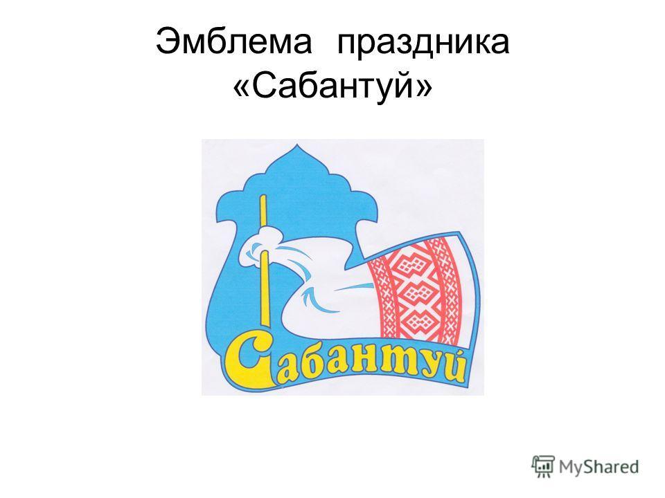 Эмблема праздника «Сабантуй»
