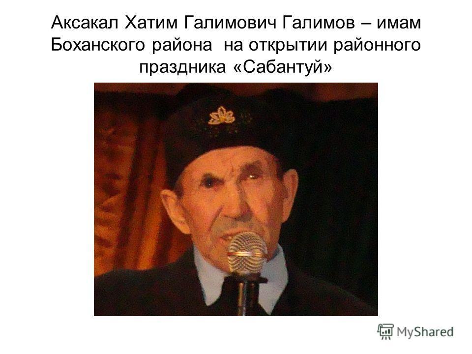 Аксакал Хатим Галимович Галимов – имам Боханского района на открытии районного праздника «Сабантуй»
