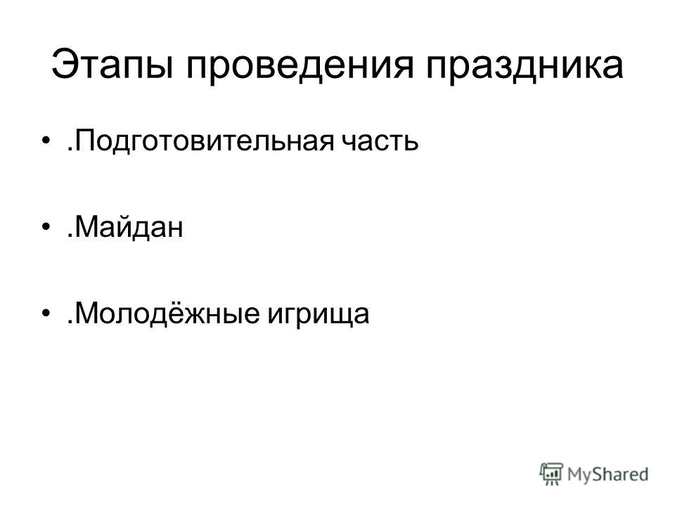 Этапы проведения праздника.Подготовительная часть.Майдан.Молодёжные игрища
