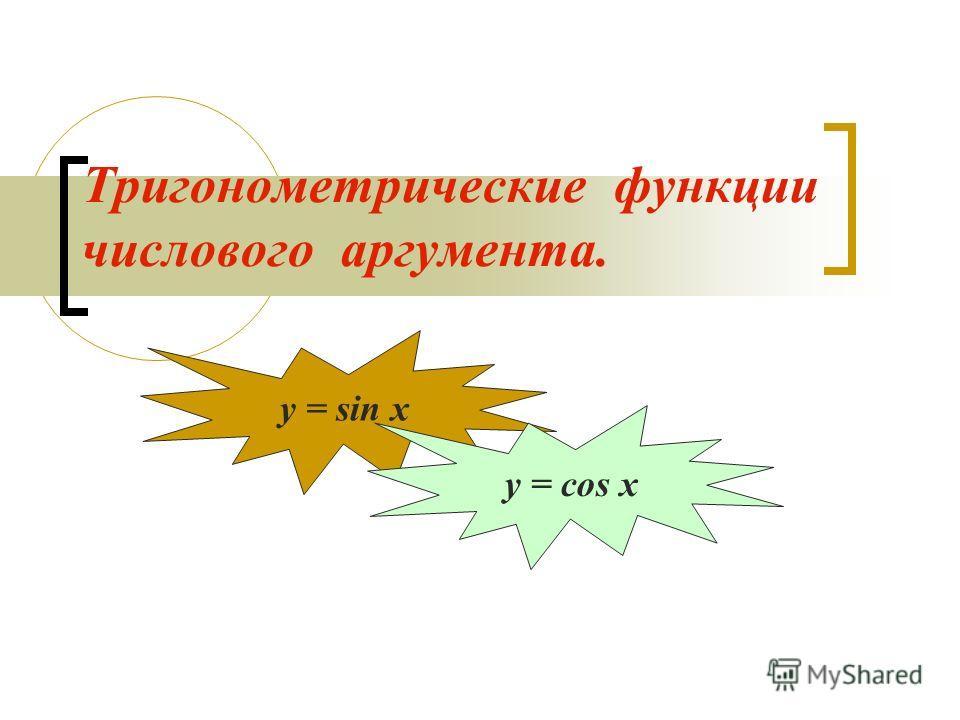 Тригонометрические функции числового аргумента. y = sin x y = cos x