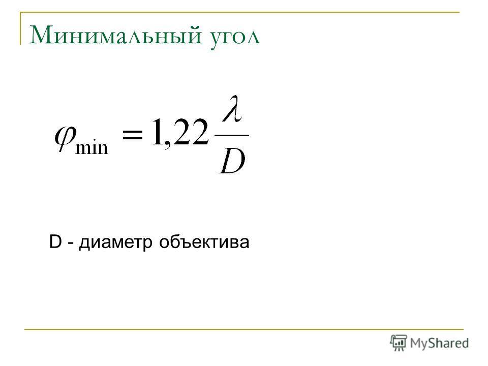 Минимальный угол D - диаметр объектива