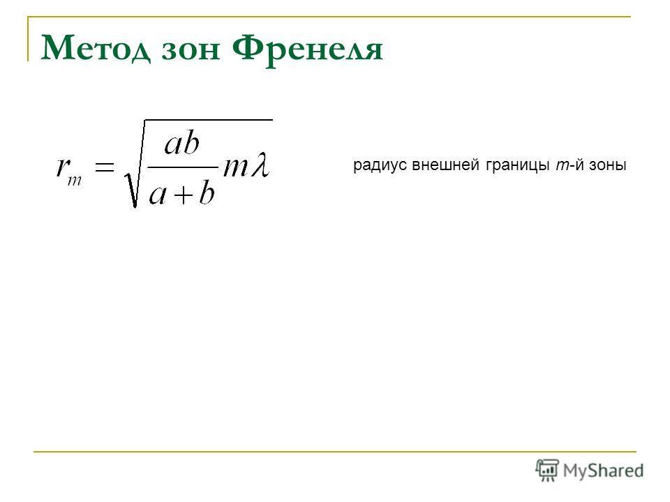Метод зон Френеля радиус внешней границы m-й зоны
