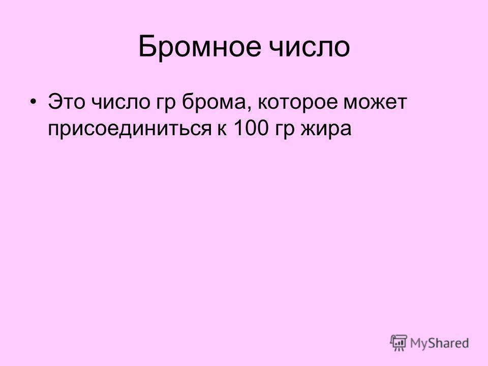 Бромное число Это число гр брома, которое может присоединиться к 100 гр жира